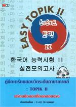 คู่มือเตรียมสอบวัดระดับภาษาเกาหลี : TOPIK II