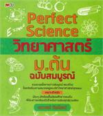 Perfect Science วิทยาศาสตร์ ม.ต้น (ฉบับสมบูรณ์)