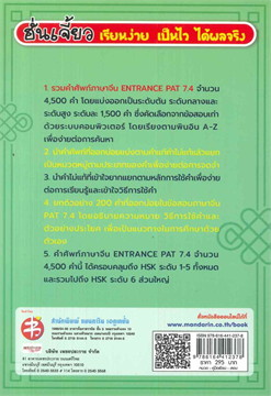พิชิตคำศัพท์ภาษาจีน ENTRANCE PAT 7.4