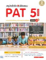 PAT 5 ความถนัดวิชาชีพครู ฉบับ ตะลุยทุกแนวข้อสอบ มั่นใจเต็ม 100