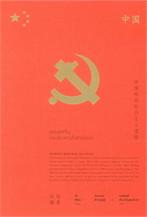 ประเทศจีนบนเส้นทางสังคมนิยม