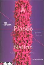 """ชาติพลาสติก : ความสัมพันธ์ไทย-พม่า ผ่าน """"ความเป็นไทย"""""""