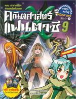 คณิตศาสตร์แฟนตาซี เล่ม 9 (ปกใหม่) ตอน เรขาคณิตศาสตร์แห่งเทพ