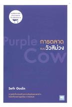 การตลาดแบบวัวสีม่วง Purple Cow