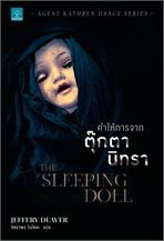 คำให้การจากตุ๊กตานิทรา THE SLEEPING DOLL