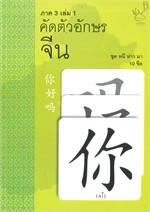 คัดตัวอักษร จีน 10 ขีด เล่ม 1 ภาค 3 ชุดหนี ห่าว มา