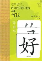 คัดตัวอักษร จีน 11 ขีด เล่ม 2 ภาค 3 ชุด หนี ห่าว มา
