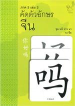 คัดตัวอักษร จีน 12 ขีด ภาค 3 เล่ม 3 ชุด หนี ห่าว มา 12 ขีด