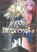 Fate / Apocrypha เฟต อโพคริฟา เล่ม 2 (Mg)