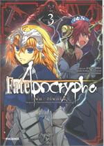 Fate Aporcypha เล่ม 3 (Mg)