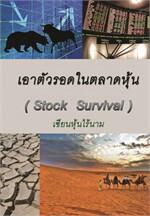 เอาตัวรอดในตลาดหุ้น (Stock survival)