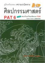 คู่มือเตรียมสอบ ความถนัดทางศิลปกรรมศาสตร์ PAT 6