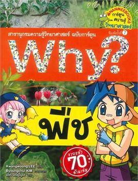 Why ? พืช (ปกใหม่)