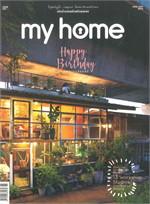 MY HOME ฉบับที่ 97 (มิถุนายน-กรกฎาคม 2561)