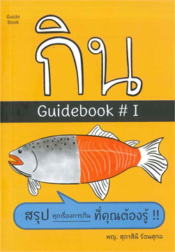 กิน Guidebook # 1