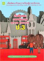 เก็งข้อสอบภาษาอังกฤษ BETTER ENGLISH ป.3