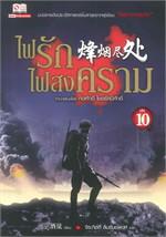 ไฟรักไฟสงคราม เล่ม 10 (13 เล่มจบ)