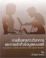 การสื่อสารทางวิชาการและการเข้าถึงข้อมูลแบบเสรี