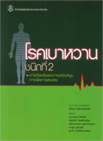 โรคเบาหวานชนิดที่ 2 การป้องกันและการสนับสนุน การจัดการตนเอง