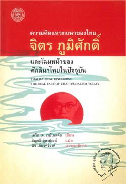 ความคิดแหวกแนวของไทย จิตร ภูมิศักดิ์ และ โฉมหน้าของศักดินาไทยในปัจจุบัน