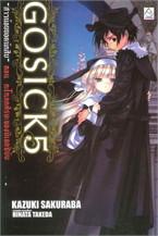 GOSICK สาวน้อยยอดนักสืบ เล่ม 5 ตอน กะโหลกศีรษะของบีเอลซิบับ