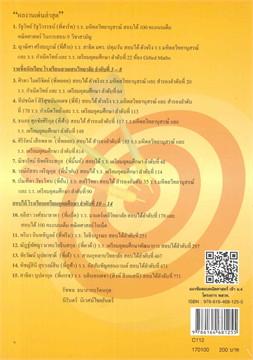 แนวข้อสอบคณิตศาสตร์เข้า ม.4 โครงการ พสวท.
