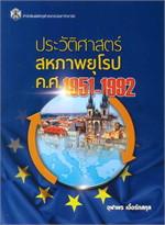 ประวัติศาสตร์สหภาพยุโรป ค.ศ.1951-1992