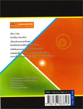 DICTIONARY พจนานุกรม อังกฤษ-ไทย และ ไทย-อังกฤษ