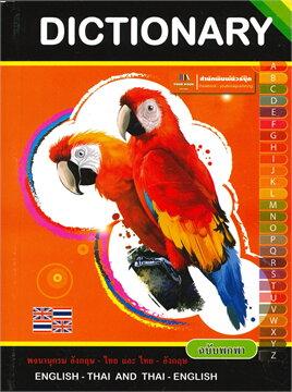 DICTIONARY ENGLISH - THAI AND THAI-ENGLISH พจนานุกรม อังกฤษ-ไทย และ ไทย-อังกฤษ