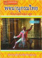 พจนานุกรมไทย ทันสมัยใหม่ล่าสุด ฉบับพกพา