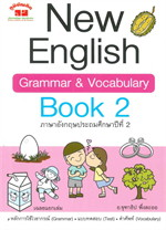New English Grammar & Vocabulary Book 2