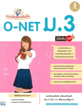 แนวข้อสอบเข้มข้น O-NET ม.3 มั่นใจเต็ม 100