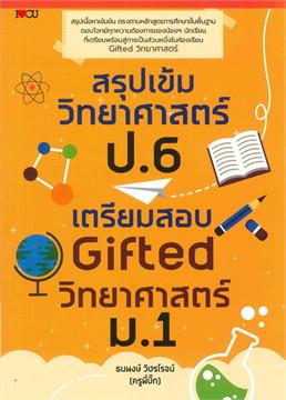 สรุปเข้มวิทยาศาสตร์ ป.6 เตรียมสอบ Gifted วิทยาศาสตร์ ม.1