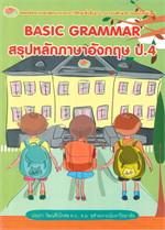 BASIC GRAMMAR สรุปหลักภาษาอังกฤษ ป.4