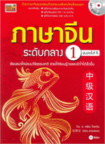 ภาษาจีนระดับกลาง เล่ม 1 +CD