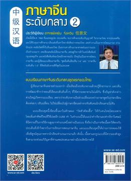 ภาษาจีนระดับกลาง เล่ม 2 +CD