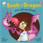 Book of Dragon : ปราบเด็กชอบโกหก เล่ม 4