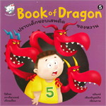 Book of Dragon : ปราบเด็กชอบเสพติดของหวาน เล่ม 5