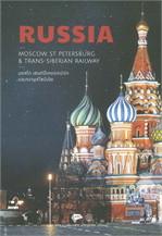 RUSSIA มอสโก เซนต์ปีเตอร์สเบิร์ก และทรานส์ไซบีเรีย