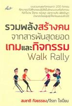 รวมพลังสร้างคน จากสารพันสุดยอดเกมและกิจกรรม Walk Rally