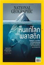 NATIONAL GEOGRAPHIC ฉบับที่ 203 (มิถุนายน 2561)