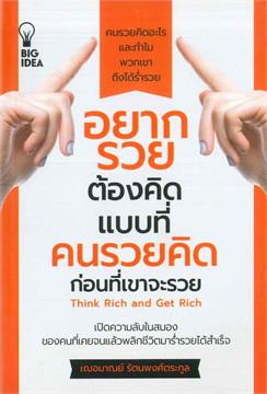 อยากรวยต้องคิดแบบที่คนรวยคิดก่อนที่เขาจะรวย Think Rich and Get Rich
