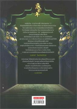 หาญท้าชะตาฟ้า ปริศนายุทธจักร เล่ม 5