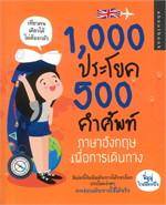1,000 ประโยค 500 คำศัพท์ภาษาอังกฤษเพื่อการเดินทาง