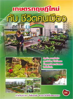 เกษตรทฤษฎีใหม่กับชีวิตคนเมือง