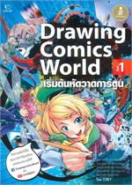 Drawing Comics World เริ่มต้นหัดวาดการ์ตูน Vol.1
