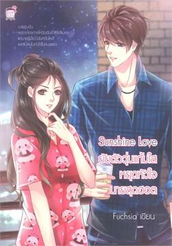Sunshine Love ยัยตัววุ่นแก้มใส หยุดหัวใจนายสุดฮอต