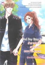 Bad Boy Story 1 ร้ายกระแทกใจ รักสุดเถื่อนของนายแบดบอย