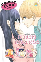 COMIC CLUB eMag เล่ม 4