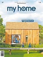 MY HOME ฉ.98 (ส.ค.-ก.ย.61)